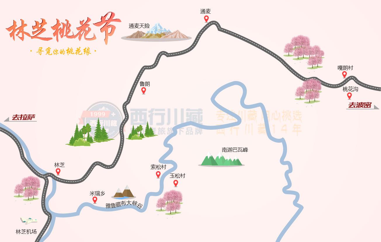 如何安排2017年林芝桃花节旅游线路